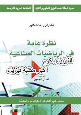 كتاب اساسيات الرياضيات الصناعية pdf