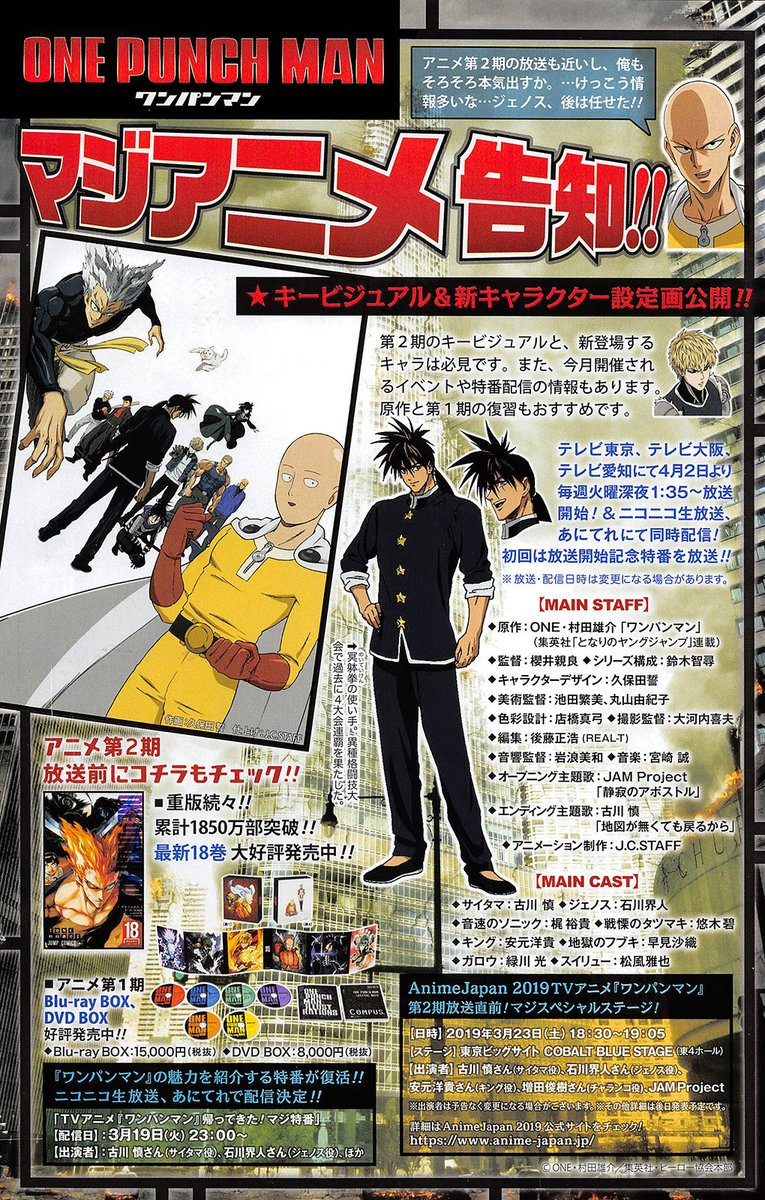 one-punch-man-temporada 2