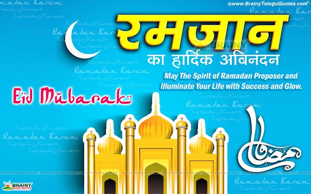 Here is a Best Ramadan 2015 Shayari and Wallpapers Greetings, Top Hindi Ramadan inspiring Quotes for Facebook. Ramadan Wishes and Eid Mubarak Greetings in Hindi Language, Nice Hindi Ramadan Mubarak Best Quotes Images, Ramadan WhatsApp SMS in Hindi language.