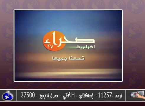 """تردد قناة منوعات جزائريه ظهرت مؤخراً علي النايل سات """"صحراء الجزائر """""""