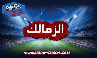 مشاهدة مباراة الزمالك اليوم مباشر Zamalek
