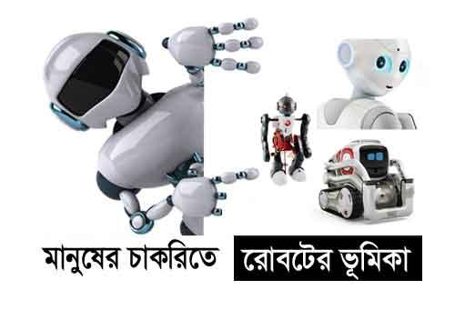 রোবট, new robots