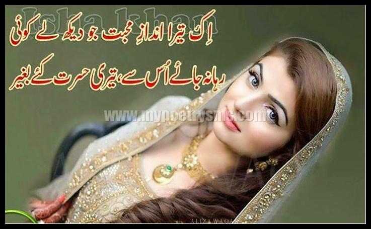 Hd Sad Shayari Girl Wallpaper Top 50 Amp Best Sad Romantic Poetry Sms In Urdu Wallpapers