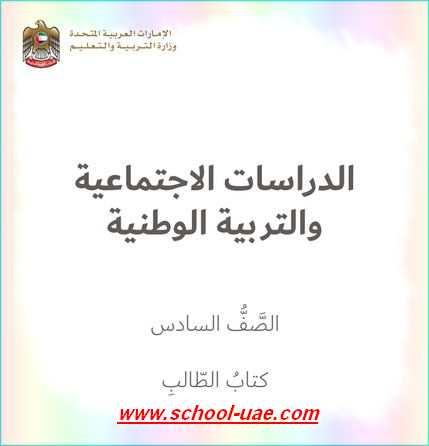 كتاب الاجتماعيات للصف السادس الفصل الاول2020 - مدرسة الامارات