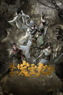 Thần Linh Kỷ - The Gerent Saga (2021)
