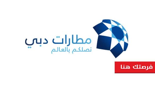 وظائف شاغرة مطار دبي الدولي %D9%85%D8%B7