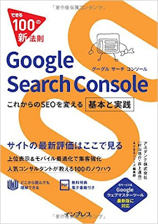 [Manga] できる100の新法則 Google Search Console これからのSEOを変える基本と実践 [Dekiru 100 No Shinhosoku Google Search Console Korekara No SEO Wo Kaeru Kihon to Jissen], manga, download, free