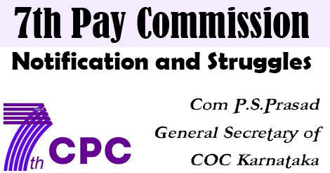 7th-Pay-Commission-notification-Struggles