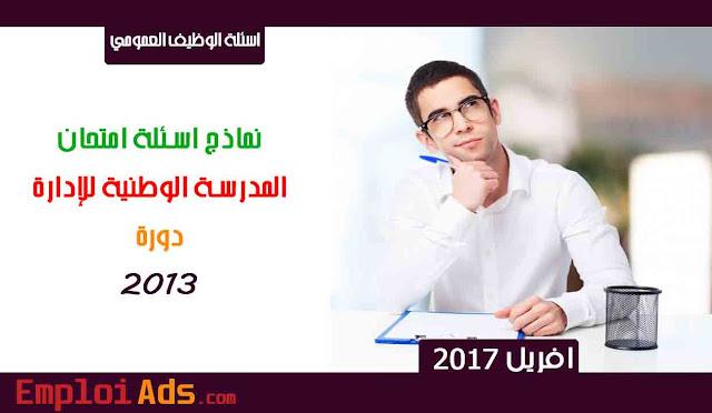 نماذج اسئلة امتحان المدرسة الوطنية للإدارة دورة 2013