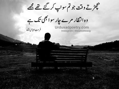Bicharte Waqt Jo