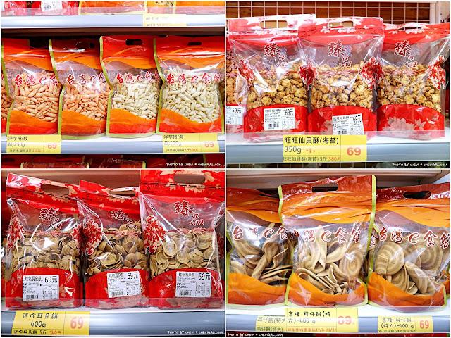 Collage Fotor%25EF%25BC%2597 - 熱血採訪│台灣E食館,年貨糖果餅乾禮盒買到剁手手!甜甜價讓你們吃得嘴甜心也甜!