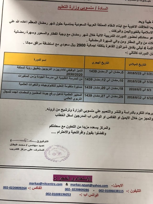 خبر دورات المعلمين المقامة في #مصر بشهر #رمضان للسعوديين