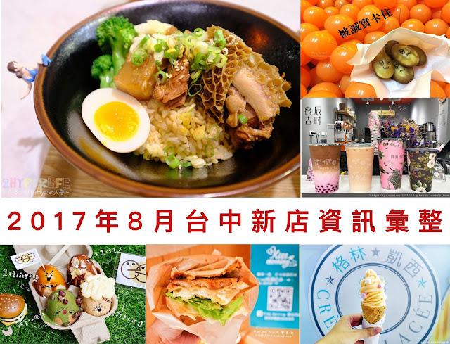 Collage Fotor - 2017年8月台中新店資訊彙整,32間台中餐廳