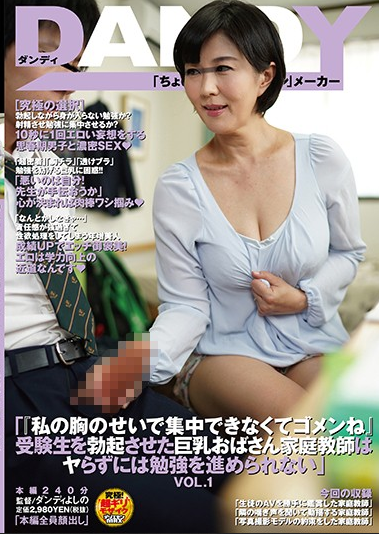 DANDY-529 — Busty Aunt Tutor That Was Erection I'm Sorry, -students If You Can Not Concentrate Because Of My Chest Is Not Proceed To Study The Yarazu- VOL.1