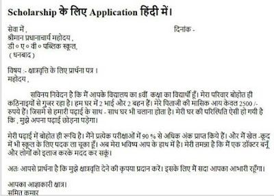 scholarship ke liye application