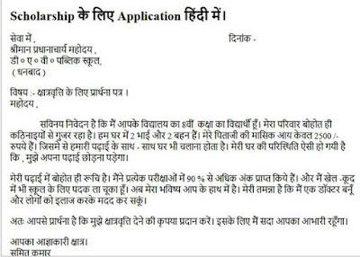 scholarship ke liye application
