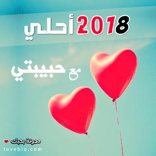 2018 احلى مع حبيبتي صور السنة الجديدة صور 2018