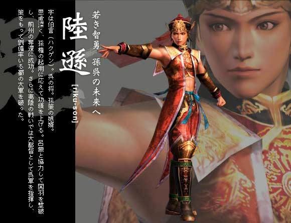 ลกซุน จากเกมสามก๊ก Dynasty Warriors