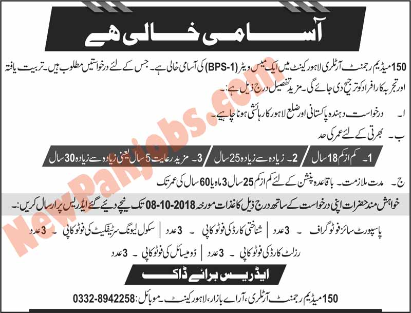 150 Medium Regiment Artillery, RA Bazar Lahore Cantt Defence Jobs