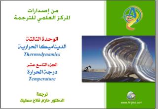 تحميل كتاب الديناميكا الحرارية بالعربي pdf