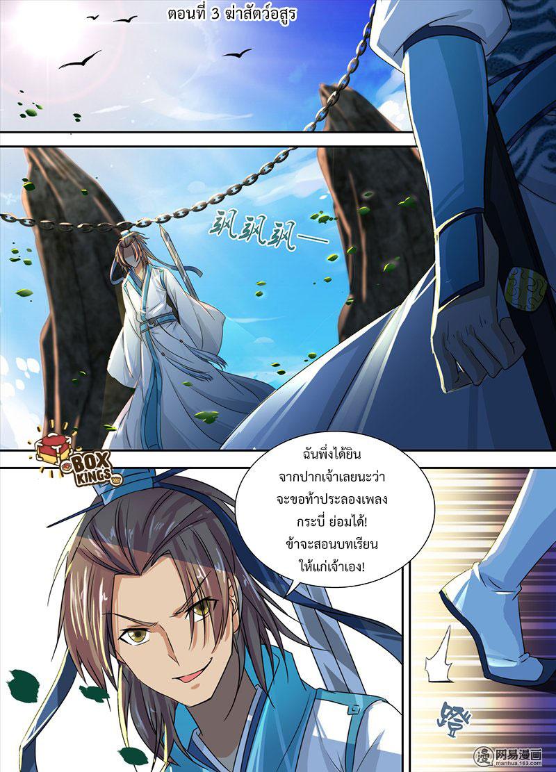 อ่านการ์ตูน Yong Heng Zhi Zun 3 ภาพที่ 1