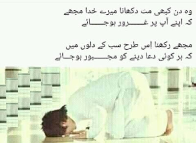 Aqwal-e-Zaren: wo din kabhi mat dekhana mere Allah mujhe
