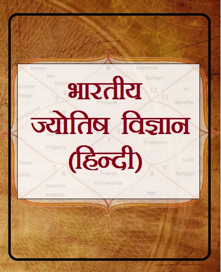 learn jyotish shastra in hindi, jyotish sikhe in hindi, basic knowledge of jyotish, jyotish vidya in hindi pdf, jyotish shastra in hindi free download, jyotish birth chart in hindi, jyotish gyan in hindi free