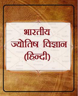 Download Bharatiya Jyotish book in hindi pdf - free hindi ebooks