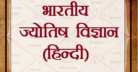 Hindi Jyotish Books Pdf