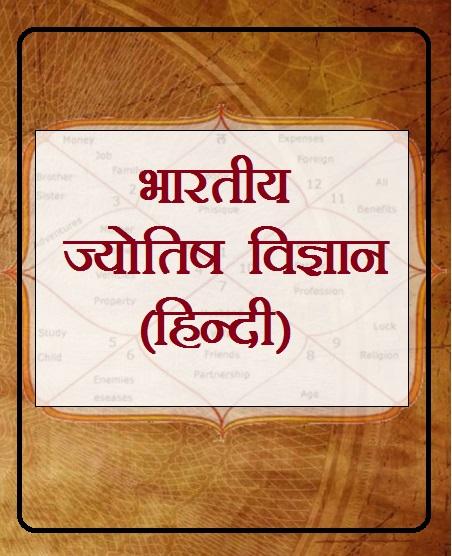 Best vedic astrology book pdf printable