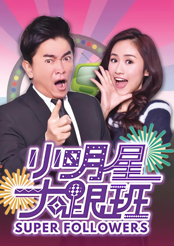 小明星大跟班 - Super Entourage (2019)