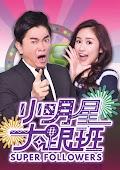 小明星大跟班 - Super Entourage (2020)