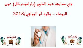 فتح مسابقة شبه الطبي (باراميديكال) عين البيضاء - ولاية أم البواقي/2018