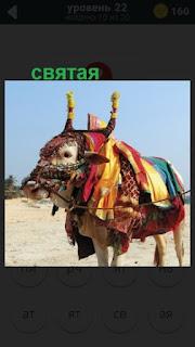 стоит святая корова украшенная текстилем и другой бижутерией