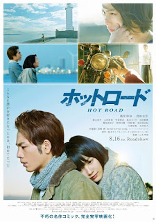 HOT ROAD (ภาพยนตร์รักของหนุ่มแว๊นซ์ & สาวสก๊อย หากหัวใจคุณยังรักอิสระ) ซับไทย