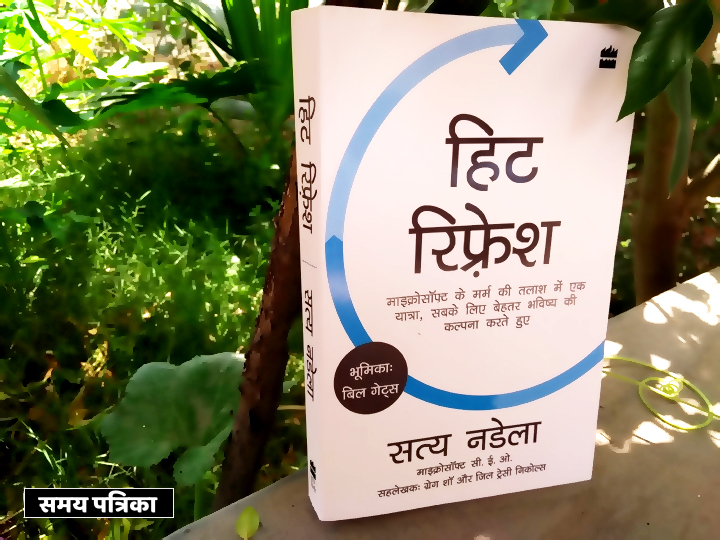 hit refresh book in hindi