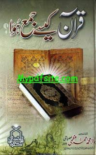 Quran kaise Jamha howa
