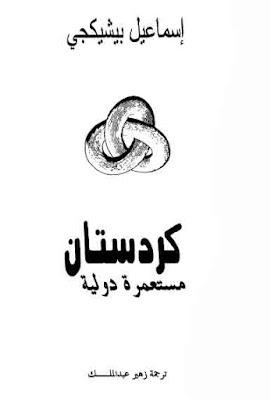 كردستان مستعمرة دولية - اسماعيل بيشيكجي