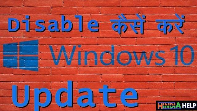 Window 10 Auto Update Disable कैंसे करें : यदि आपके पास Computer है और आप Window 10 का Use करते हैं और Window 10 Auto Update को बंद करना चाहते हैं तो यह Post आपके काम की है.