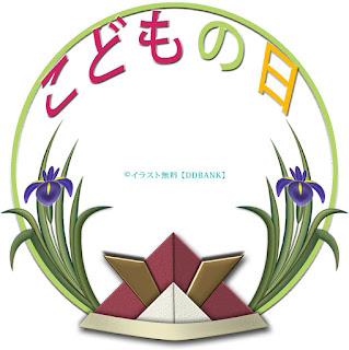 こどもの日の菖蒲と折り紙兜の飾り枠イラスト