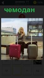 Девушка на скамейке, а рядом с ней два чемодана