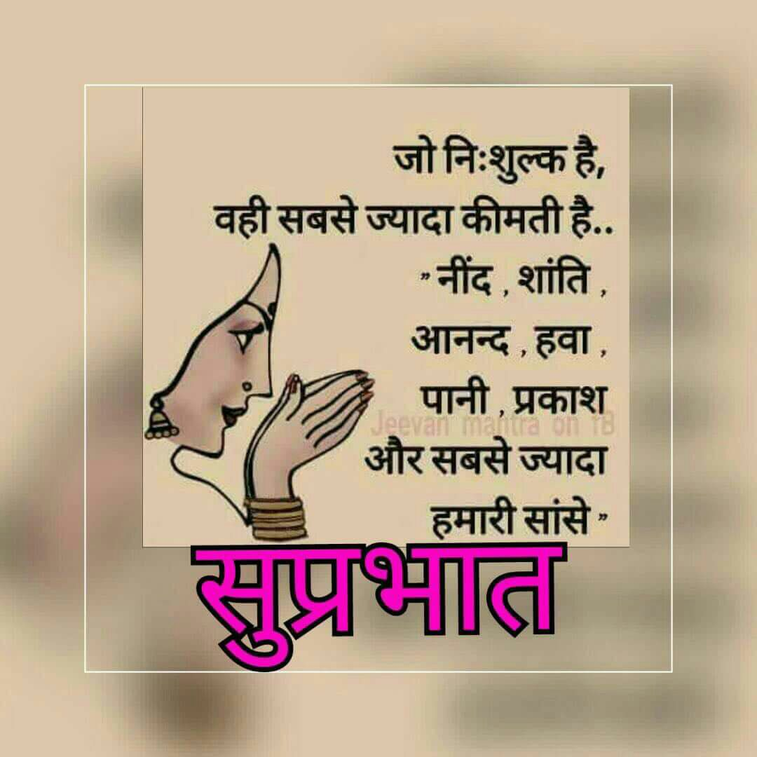 Shayri Alam Good Morning Msg Thought Quote Collection 1