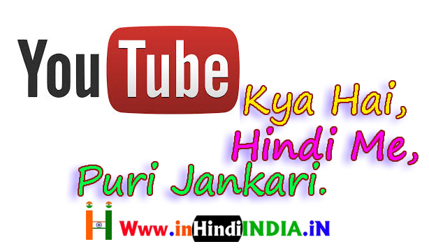 Youtube Kya Hai in Hindi Youtube Kya Hai Hindi me Puri Jankari ke sath