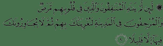 Surat Al Ahzab Ayat 60