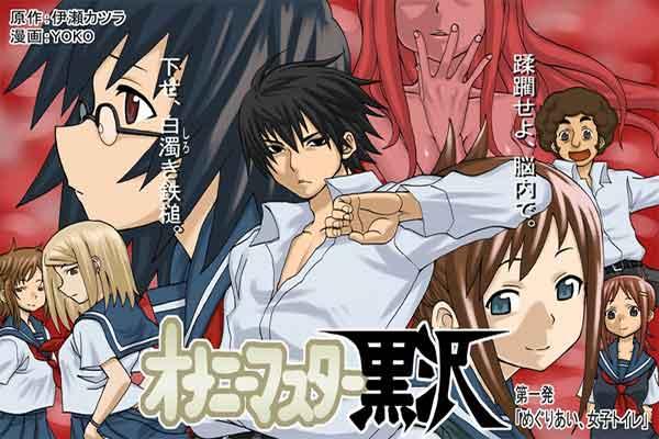 Manga 'master fap-fap' sebuah manga yang harus dibaca - Onani master kurosawa