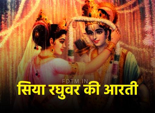 siya raghuvar aarti in hindi