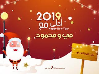 2019 احلى مع مي ومحمود