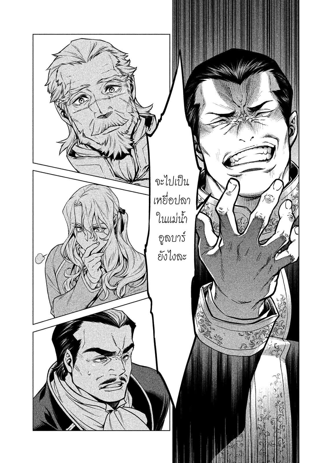 อ่านการ์ตูน Henkyou no Roukishi - Bard Loen ตอนที่ 6 หน้าที่ 22