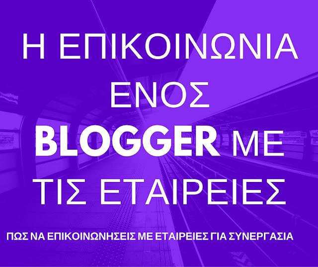 Πως να επικοινωνήσει ένας Blogger με μια εταιρεία
