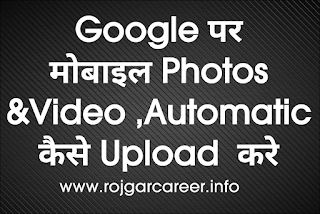 Google me photo kaise save kare,google photos kya hai
